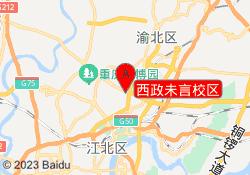 重庆环球雅思培训西政未言校区