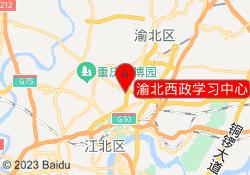重庆中公优就业渝北西政学习中心