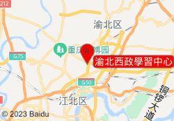 重慶中公優就業渝北西政學習中心