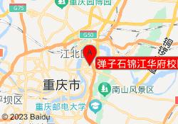 重庆视拓英语培训学校弹子石锦江华府校区