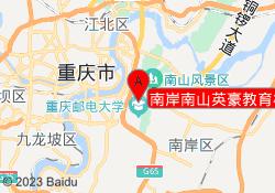 重庆英豪教育南岸南山英豪教育校区