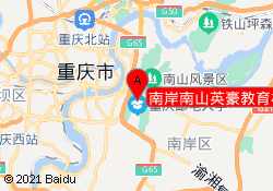 重慶英豪教育南岸南山英豪教育校區