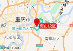 重庆英豪教育南山校区
