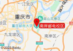 重庆聚创考研南岸邮电校区