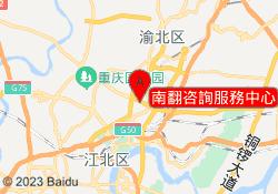 重慶中公優就業南翻咨詢服務中心
