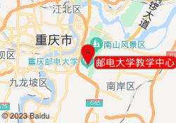 重庆海文考研邮电大学教学中心
