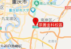 重慶三中英才茶園金科校區