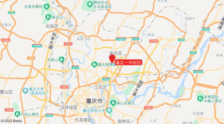 渝北一中校区