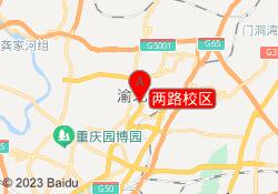重庆麦积会计两路校区