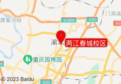重庆三中英才两江春城校区