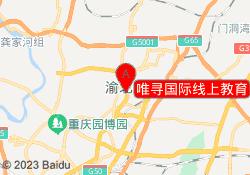 重庆唯寻国际教育唯寻国际线上教育