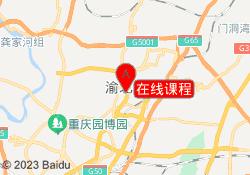 重庆唯寻国际教育在线课程