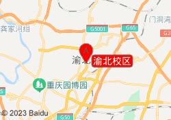 重庆会计教练渝北校区