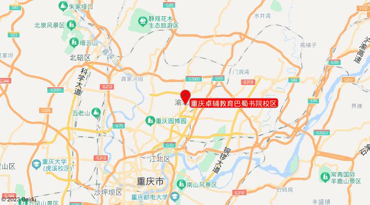 重庆卓辅教育巴蜀书院校区