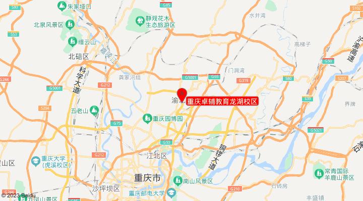 重庆卓辅教育龙湖校区