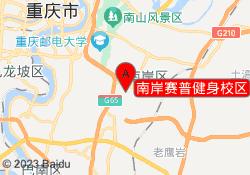 重庆赛普健身教练培训基地南岸赛普健身校区