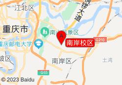 重庆海文考研南岸校区