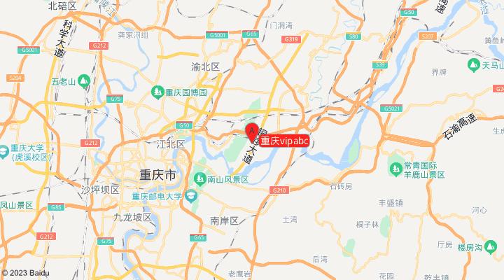 重庆vipabc