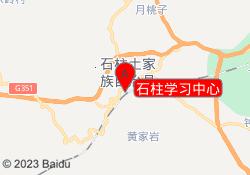 重庆中公优就业石柱学习中心