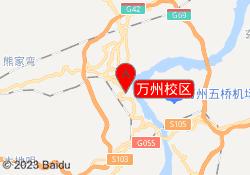 重庆恒企会计培训万州校区