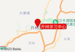 重庆中公优就业开州学习中心