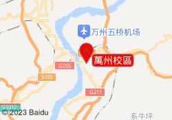 重慶愛啟航考研萬州校區