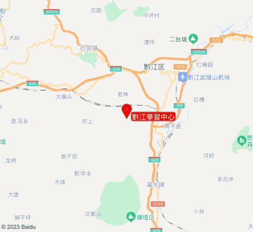 中公會計教育黔江學習中心