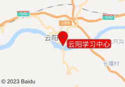 重庆中公优就业云阳学习中心