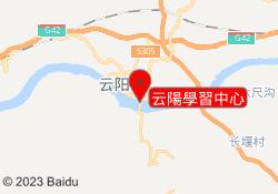 重慶中公優就業云陽學習中心