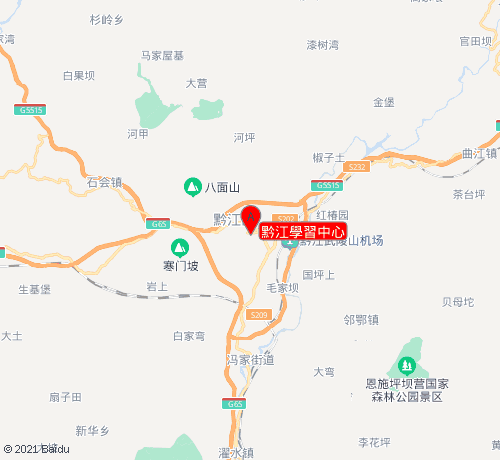 中公優就業黔江學習中心