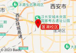 西安秦学教育莲湖校区