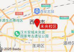 西安秦学教育未央校区