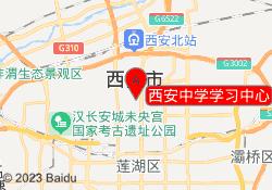 西安大禹未来西安中学学习中心
