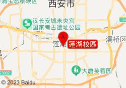西安學府考研教育蓮湖校區