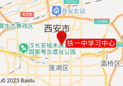 西安大禹未来铁一中学习中心