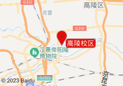 西安秦学教育高陵校区