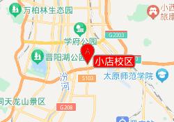 太原新圆梦教育小店校区