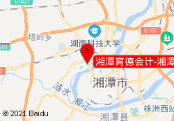 湘潭育德会计-湘潭河西校区