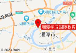 湘潭学成国际教育-湘潭校区