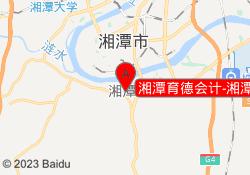 湘潭育德会计-湘潭校区