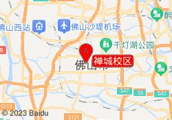 佛山中大职业培训学校禅城校区