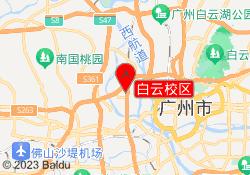 广州博优教育白云校区