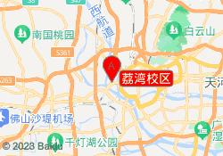 广州丝路教育荔湾校区