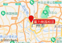 广州龙文教育富力桃园校区