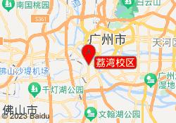 广州龙文教育荔湾校区