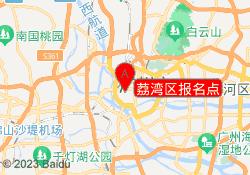 广州红日教育荔湾区报名点