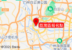 廣州紅日教育荔灣區報名點