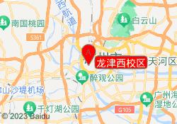 广州龙文教育龙津西校区