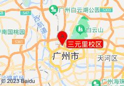 广州美迪电商学院三元里校区