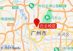 广州淘慧电商培训学校白云校区
